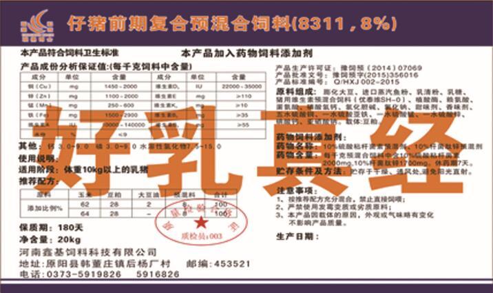 河南8%猪用新利app